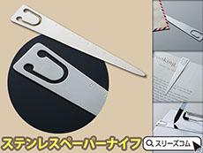 【日本製】こだわりのマルチフラットペーパーナイフ