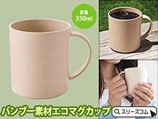 バンブーファイバーナチュラル素材のマグカップ