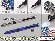 ライト付7ツールペン