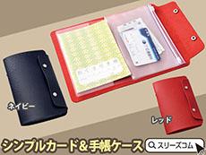シンプルカード&手帳ケース