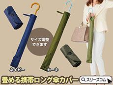 携帯用 杖&長傘カバー