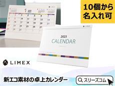 新エコ素材の卓上カレンダー