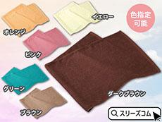 【色指定可能】高品質カラータオル