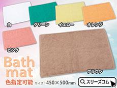 【色指定可能】洗いやすくて清潔カラーバスマット