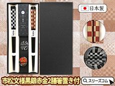 【日本製】若狭塗箸夫婦箸&箸置きセット:市松模様