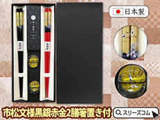 【日本製】若狭塗箸夫婦箸&箸置きセット:金鶴