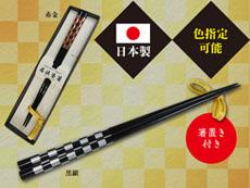 【日本製】若狭塗箸市松模様「水引箸置き付き」
