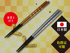 【日本製】食洗機対応水引箸置き付箸セット