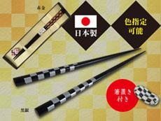 【日本製】若狭塗箸市松模様「陶器箸置き付き」