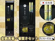 【日本製】若狭塗箸&箸置きセット:金鶴