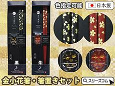 【日本製】若狭塗箸&箸置きセット:金小桜模様