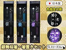 【日本製】若狭塗箸&箸置きセット:銀小桜 2色箸
