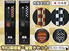 【日本製】若狭塗箸&箸置きセット:市松模様
