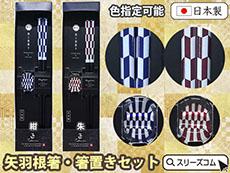 【日本製】若狭塗箸&箸置きセット:和柄矢羽根