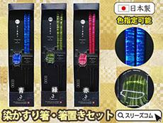 【日本製】若狭塗箸&箸置きセット:かすり和柄