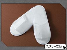 不織布スリッパ:シンプル