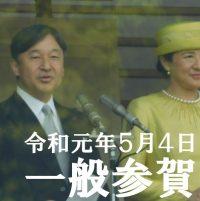 令和元年5月4日の一般参賀レポート