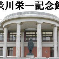 渋川栄一記念館。深谷へのアクセスなど