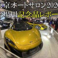 東京オートサロン2020。来場用記念品レポート