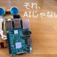 AIは人工知能ではない。今使われているAIは嘘の件