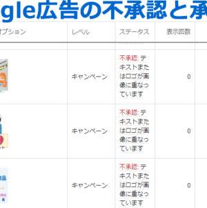 Google検索広告の画像「不承認: テキストまたはロゴが画像に重なっています」備忘録